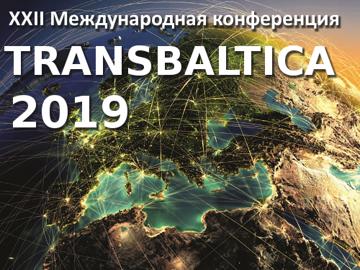 TransBaltica_2019_500x375_RU